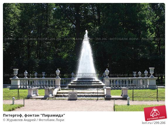 """Петергоф, фонтан """"Пирамида"""", эксклюзивное фото № 299206, снято 23 июля 2007 г. (c) Журавлев Андрей / Фотобанк Лори"""