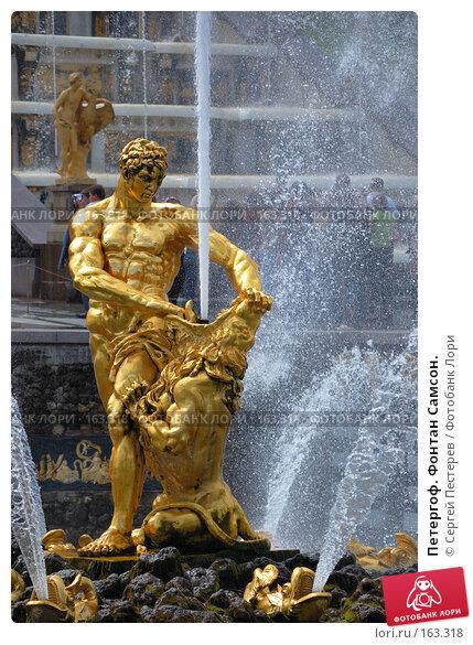 Петергоф. Фонтан Самсон., фото № 163318, снято 8 июля 2007 г. (c) Сергей Пестерев / Фотобанк Лори