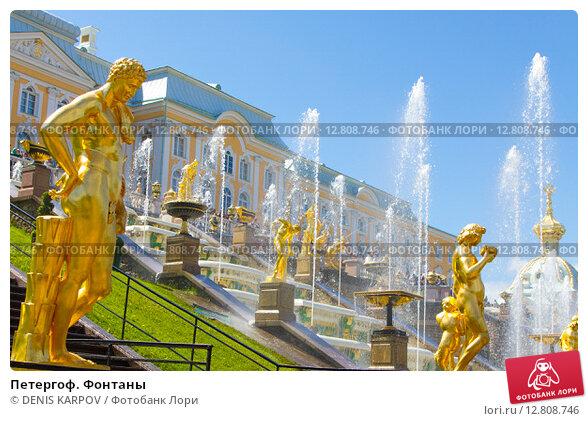 Купить «Петергоф. Фонтаны», фото № 12808746, снято 9 июня 2015 г. (c) DENIS KARPOV / Фотобанк Лори