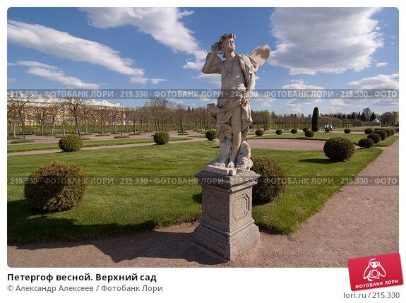 Петергоф весной. Верхний сад, эксклюзивное фото № 215330, снято 18 мая 2007 г. (c) Александр Алексеев / Фотобанк Лори