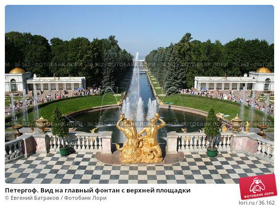 Петергоф. Вид на главный фонтан с верхней площадки, фото № 36162, снято 8 августа 2006 г. (c) Евгений Батраков / Фотобанк Лори