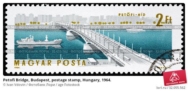 Petofi Bridge, Budapest, postage stamp, Hungary, 1964. (2014 год). Редакционное фото, фотограф Ivan Vdovin / age Fotostock / Фотобанк Лори