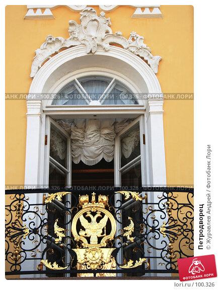 Петродворец, эксклюзивное фото № 100326, снято 23 июля 2007 г. (c) Журавлев Андрей / Фотобанк Лори