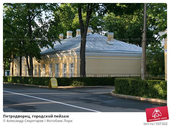 Петродворец, городской пейзаж, фото № 337022, снято 12 июня 2008 г. (c) Александр Секретарев / Фотобанк Лори