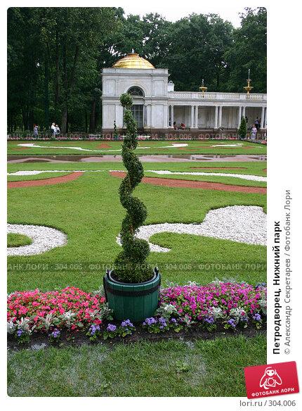 Петродворец, Нижний парк, фото № 304006, снято 23 июля 2005 г. (c) Александр Секретарев / Фотобанк Лори