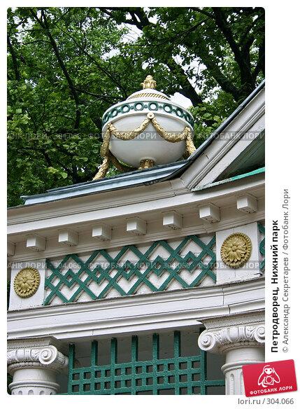 Петродворец, Нижний парк, фото № 304066, снято 23 июля 2005 г. (c) Александр Секретарев / Фотобанк Лори