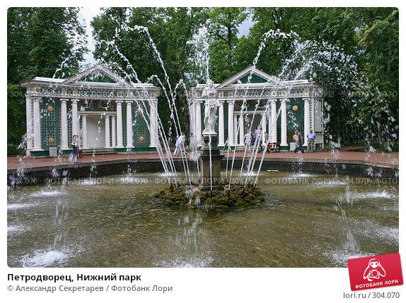 Петродворец, Нижний парк, фото № 304070, снято 23 июля 2005 г. (c) Александр Секретарев / Фотобанк Лори