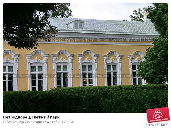 Петродворец, Нижний парк, фото № 304090, снято 23 июля 2005 г. (c) Александр Секретарев / Фотобанк Лори