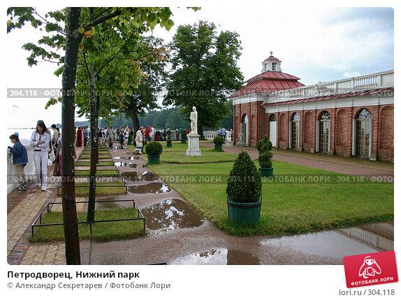Петродворец, Нижний парк, фото № 304118, снято 23 июля 2005 г. (c) Александр Секретарев / Фотобанк Лори