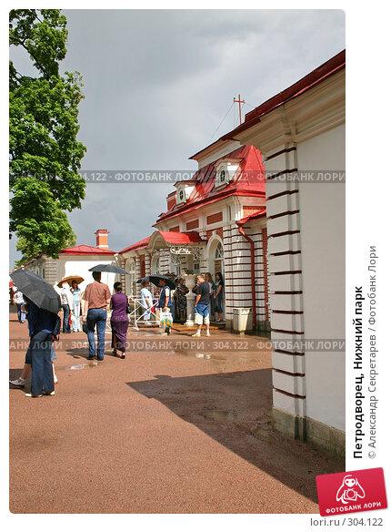 Петродворец, Нижний парк, фото № 304122, снято 23 июля 2005 г. (c) Александр Секретарев / Фотобанк Лори