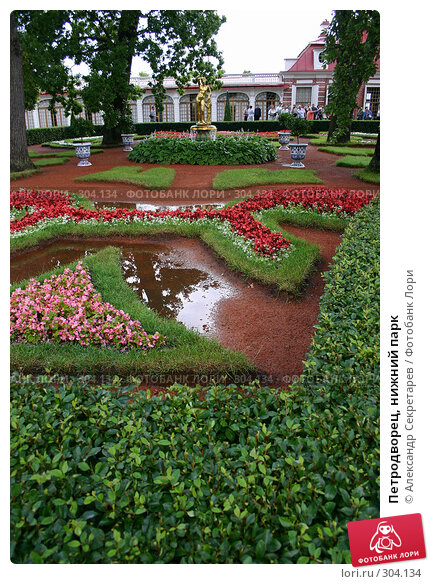 Купить «Петродворец, нижний парк», фото № 304134, снято 23 июля 2005 г. (c) Александр Секретарев / Фотобанк Лори