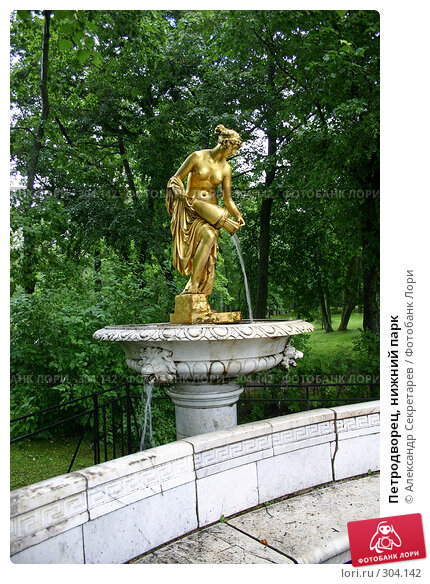 Петродворец, нижний парк, фото № 304142, снято 23 июля 2005 г. (c) Александр Секретарев / Фотобанк Лори