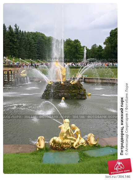 Купить «Петродворец, нижний парк», фото № 304146, снято 23 июля 2005 г. (c) Александр Секретарев / Фотобанк Лори