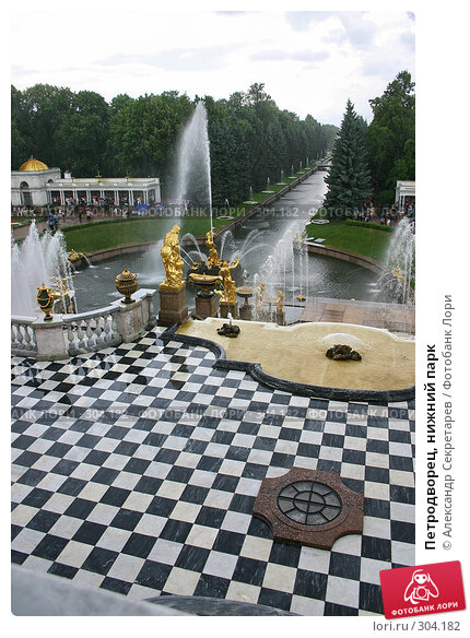 Петродворец, нижний парк, фото № 304182, снято 23 июля 2005 г. (c) Александр Секретарев / Фотобанк Лори