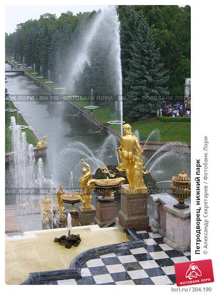 Петродворец, нижний парк, фото № 304190, снято 23 июля 2005 г. (c) Александр Секретарев / Фотобанк Лори