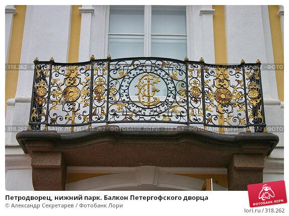 Петродворец, нижний парк. Балкон Петергофского дворца, фото № 318262, снято 23 июля 2005 г. (c) Александр Секретарев / Фотобанк Лори