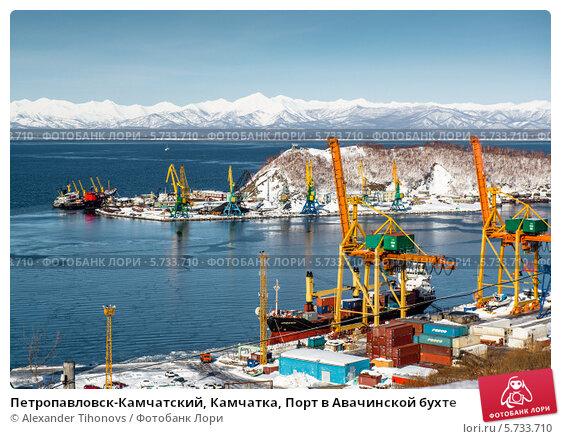 Купить «Петропавловск-Камчатский, Камчатка, Порт в Авачинской бухте», фото № 5733710, снято 11 марта 2014 г. (c) Alexander Tihonovs / Фотобанк Лори