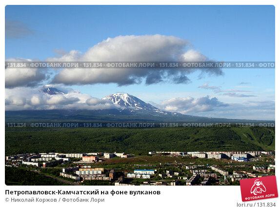 Петропавловск-Камчатский на фоне вулканов, фото № 131834, снято 30 июля 2007 г. (c) Николай Коржов / Фотобанк Лори