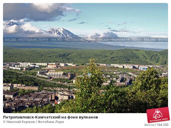 Купить «Петропавловск-Камчатский на фоне вулканов», фото № 164330, снято 30 июля 2007 г. (c) Николай Коржов / Фотобанк Лори