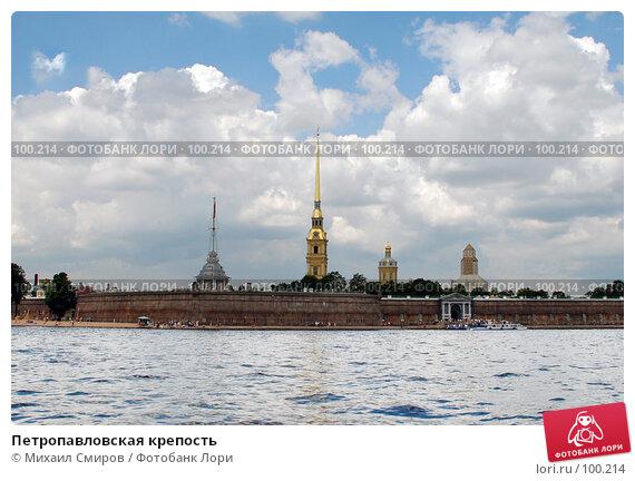 Петропавловская крепость, фото № 100214, снято 1 июля 2007 г. (c) Михаил Смиров / Фотобанк Лори