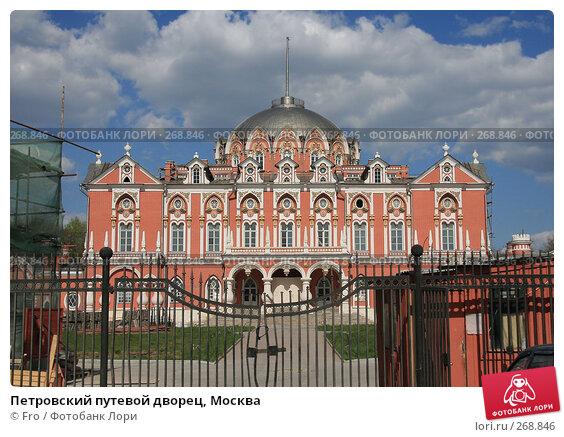 Петровский путевой дворец, Москва, фото № 268846, снято 27 апреля 2008 г. (c) Fro / Фотобанк Лори