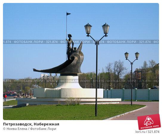 Петрозаводск, Набережная, фото № 321874, снято 24 мая 2008 г. (c) Ноева Елена / Фотобанк Лори