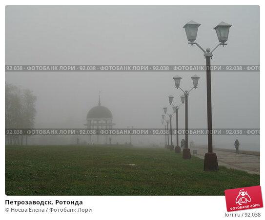 Петрозаводск. Ротонда, фото № 92038, снято 30 сентября 2007 г. (c) Ноева Елена / Фотобанк Лори