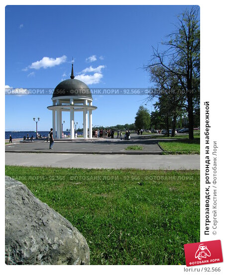 Петрозаводск, ротонда на набережной, фото № 92566, снято 23 июня 2007 г. (c) Сергей Костин / Фотобанк Лори