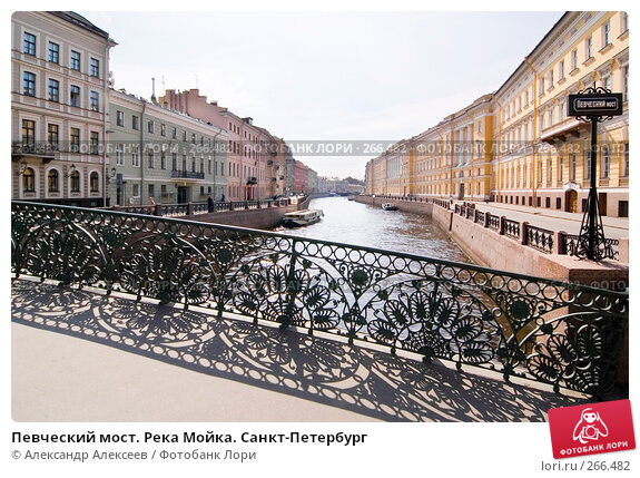 Певческий мост. Река Мойка. Санкт-Петербург, эксклюзивное фото № 266482, снято 29 апреля 2008 г. (c) Александр Алексеев / Фотобанк Лори