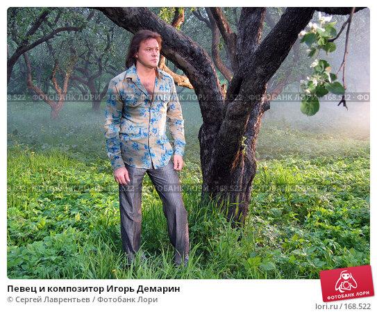 Певец и композитор Игорь Демарин, фото № 168522, снято 23 мая 2003 г. (c) Сергей Лаврентьев / Фотобанк Лори