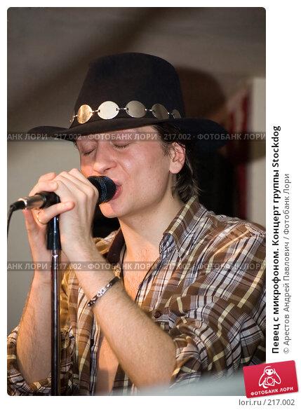 Певец с микрофоном. Концерт группы Stockdog, фото № 217002, снято 17 февраля 2008 г. (c) Арестов Андрей Павлович / Фотобанк Лори