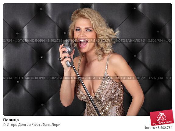 Купить «Певица», фото № 3502734, снято 14 апреля 2012 г. (c) Игорь Долгов / Фотобанк Лори