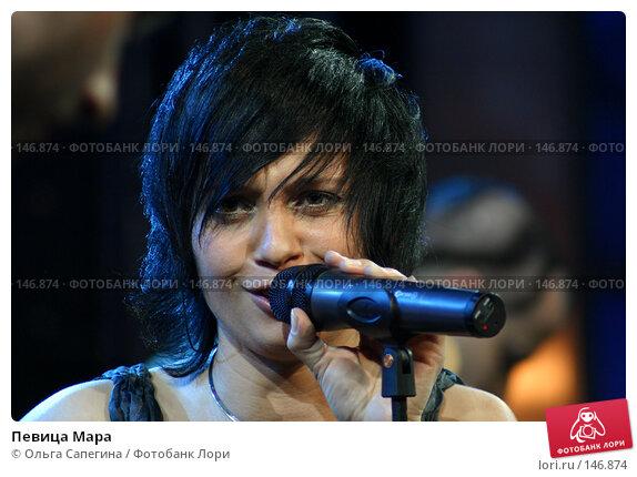 Певица Мара, фото № 146874, снято 29 января 2007 г. (c) Ольга Сапегина / Фотобанк Лори