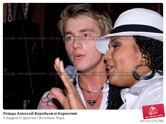 Певцы Алексей Воробьев и Корнелия, фото № 213366, снято 6 февраля 2008 г. (c) Андрей Старостин / Фотобанк Лори