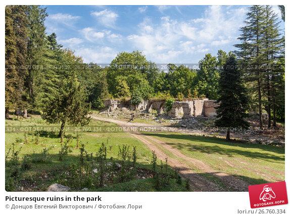 Купить «Picturesque ruins in the park», фото № 26760334, снято 4 августа 2015 г. (c) Донцов Евгений Викторович / Фотобанк Лори