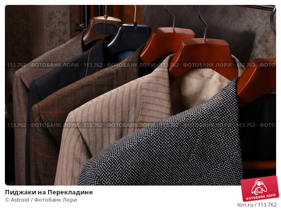 Купить «Пиджаки на Перекладине», фото № 113762, снято 21 сентября 2006 г. (c) Astroid / Фотобанк Лори