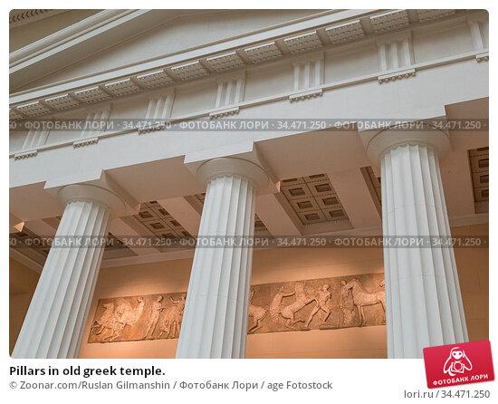 Pillars in old greek temple. Стоковое фото, фотограф Zoonar.com/Ruslan Gilmanshin / age Fotostock / Фотобанк Лори