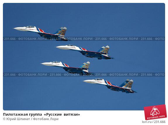 Пилотажная группа  «Русские  витязи», фото № 231666, снято 22 марта 2008 г. (c) Юрий Шпинат / Фотобанк Лори
