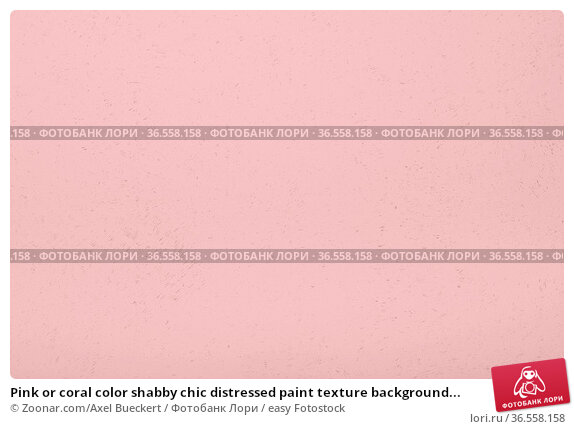 Pink or coral color shabby chic distressed paint texture background... Стоковое фото, фотограф Zoonar.com/Axel Bueckert / easy Fotostock / Фотобанк Лори