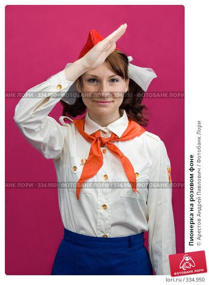 Пионерка на розовом фоне, фото № 334950, снято 11 мая 2008 г. (c) Арестов Андрей Павлович / Фотобанк Лори
