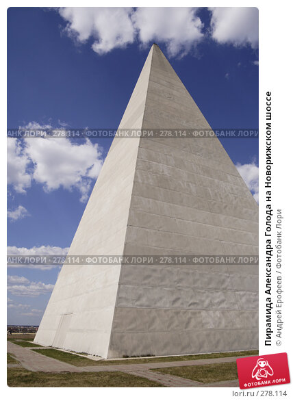 Пирамида Александра Голода на Новорижском шоссе, фото № 278114, снято 26 апреля 2008 г. (c) Андрей Ерофеев / Фотобанк Лори