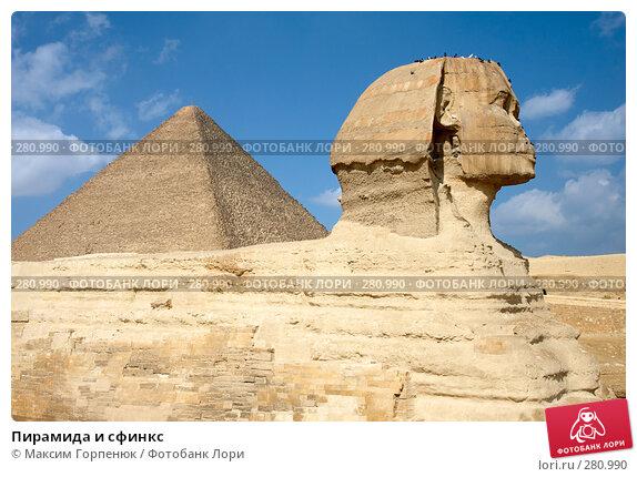 Пирамида и сфинкс, фото № 280990, снято 27 января 2008 г. (c) Максим Горпенюк / Фотобанк Лори