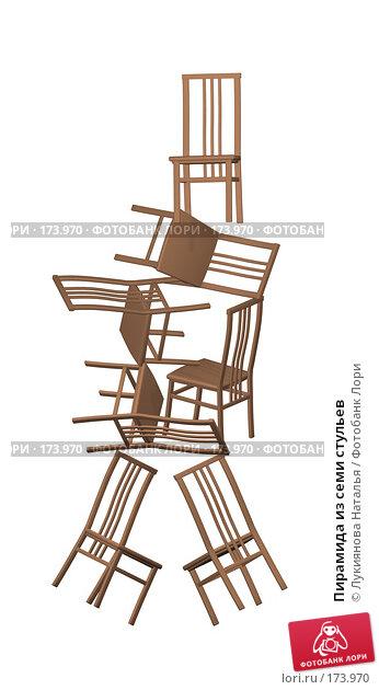 Пирамида из семи стульев, иллюстрация № 173970 (c) Лукиянова Наталья / Фотобанк Лори