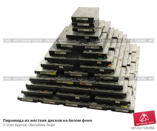Пирамида из жёстких дисков на белом фоне, фото № 120002, снято 25 октября 2016 г. (c) Олег Крутов / Фотобанк Лори