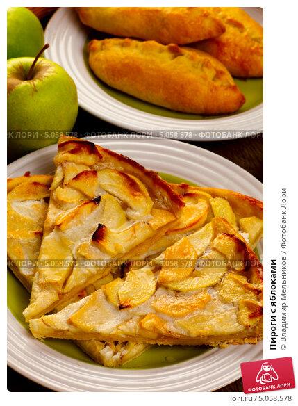 Купить «Пироги с яблоками», фото № 5058578, снято 17 сентября 2013 г. (c) Владимир Мельников / Фотобанк Лори