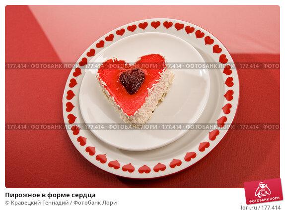 Пирожное в форме сердца, фото № 177414, снято 26 октября 2005 г. (c) Кравецкий Геннадий / Фотобанк Лори