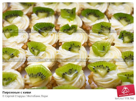 Пирожные с киви, фото № 119766, снято 12 декабря 2006 г. (c) Сергей Старуш / Фотобанк Лори