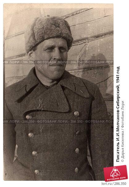 Писатель И.И.Молчанов-Сибирский, 1941 год, фото № 286350, снято 3 декабря 2016 г. (c) Дарья Киселева / Фотобанк Лори