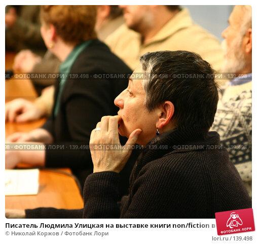 Писатель Людмила Улицкая на выставке книги non/fiction в ЦДХ. Москва, 2007., фото № 139498, снято 1 декабря 2007 г. (c) Николай Коржов / Фотобанк Лори