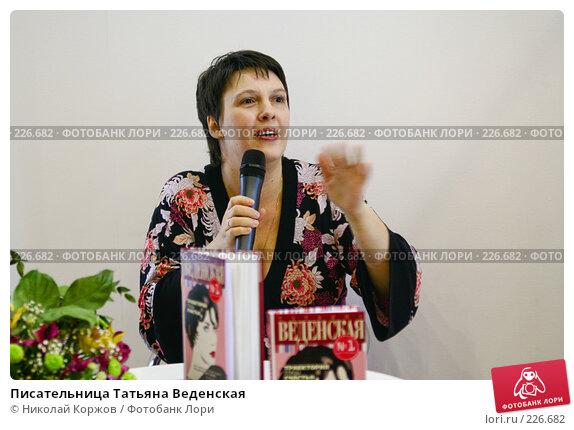 Писательница Татьяна Веденская, фото № 226682, снято 16 марта 2008 г. (c) Николай Коржов / Фотобанк Лори